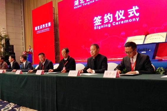 公司领导受邀参加湖北省长江经济带产业基金启动仪式